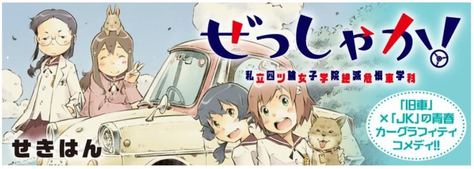車漫画「ぜっしゃか! 私立四ツ輪女子学院絶滅危惧車学科」~登場車を紹介